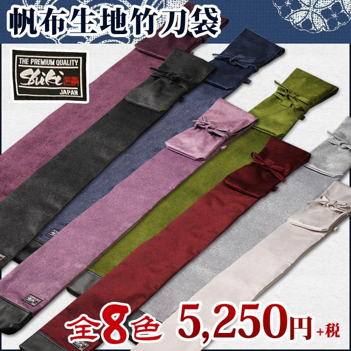 四季竹刀袋(文字なし)