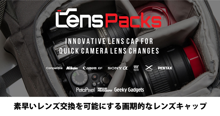 素早いレンズ交換を可能にするLensPacks