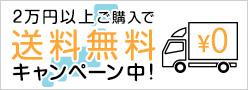 2万円以上購入で送料無料キャンペーン中