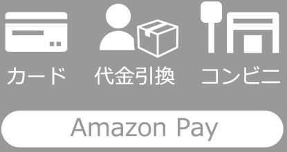 カード、代金引換、コンビニ、Amazon Pay