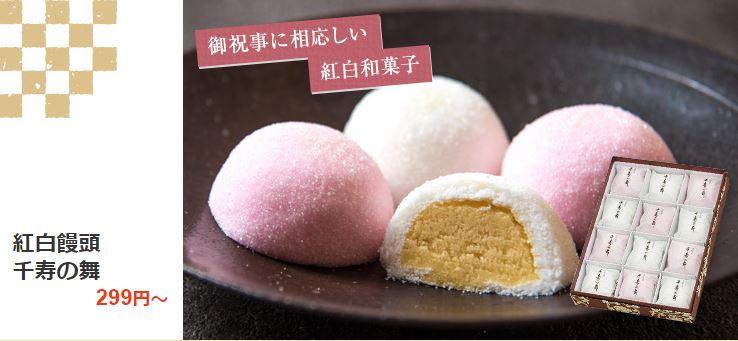 敬老の日 敬老会 粗品 景品 参加賞 茶菓子