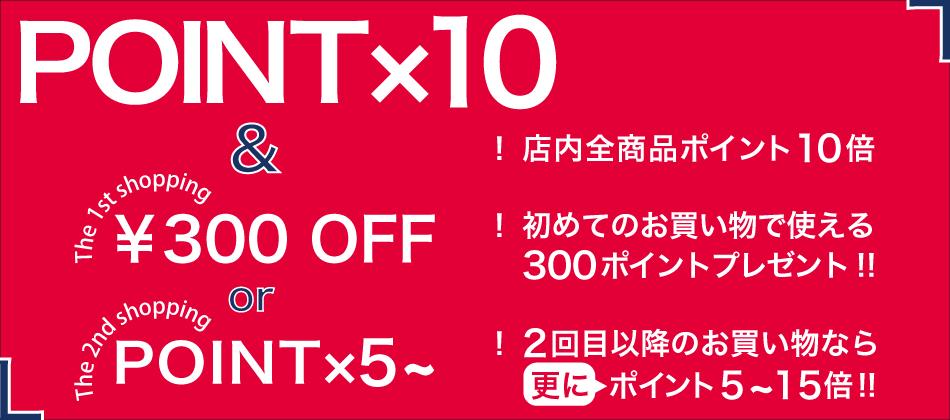 最大1000円オフ