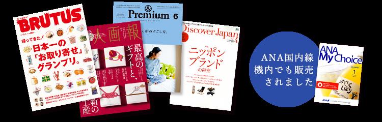 伊藤農園の100%ピュアジュースは、数多くの雑誌でご紹介いただいています