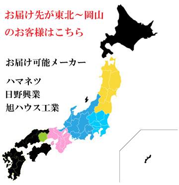 東北地方〜関西地方(岡山)まで配送が可能な 仮設トイレを揃えました