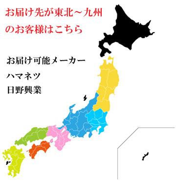 東北地方〜九州地方(離島除く)まで配送が可能な 仮設トイレを揃えました!