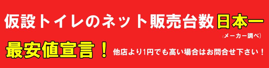 仮設トイレのネット販売台数日本一!最安値宣言!他店より1円でも高い場合はお問い合わせください!