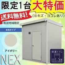 限定1台特価ネクストイレ