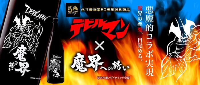 永井豪画業50周年記念商品 デビルマン魔界への誘い