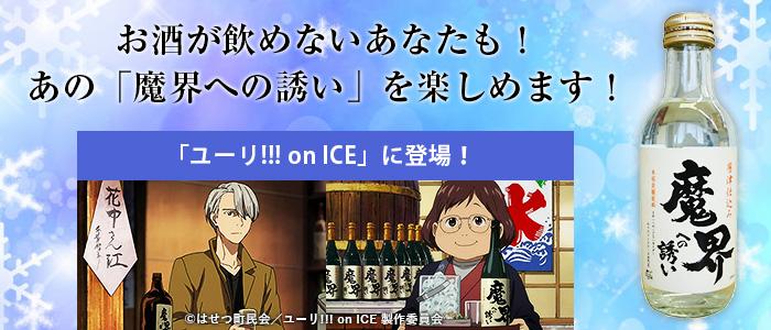 お酒が飲めないあなたも!あの「魔界への誘い」を楽しめます! 「ユーリ!!! on ICE」に登場!