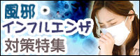 風邪・インフルエンザ対策特集