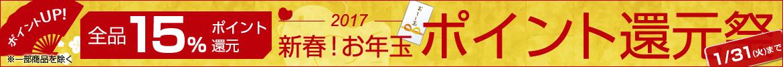 新春ポイント還元祭