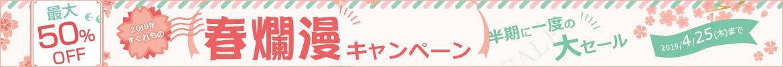 2019年すぐれもの★春爛漫キャンペーン