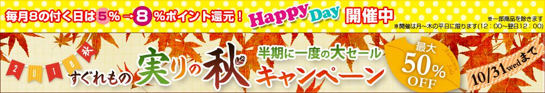 happydayすぐれ秋