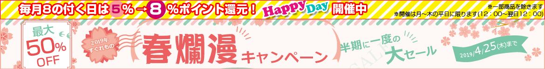 happydayすぐれ春2019