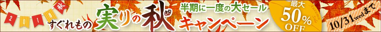 2018すぐれもの実りの秋キャンペーン