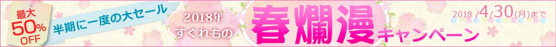 2018年すぐれもの★春爛漫キャンペーン